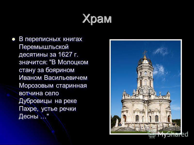 Храм В переписных книгах Перемышльской десятины за 1627 г. значится: