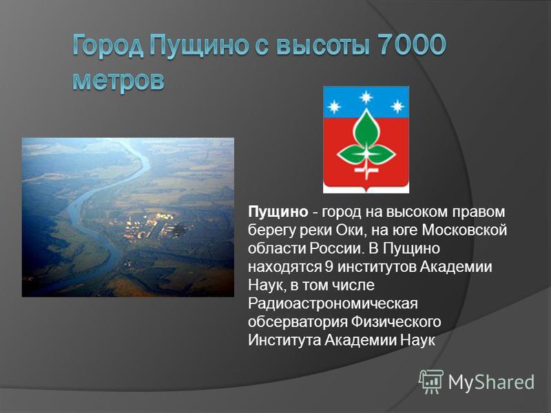знакомства в пущино московской области без регистрации