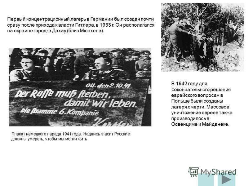 Первый концентрационный лагерь в Германии был создан почти сразу после прихода к власти Гитлера, в 1933 г. Он располагался на окраине городка Дахау (близ Мюнхена). Плакат немецкого парада 1941 года. Надпись гласит Русские должны умереть, чтобы мы мог