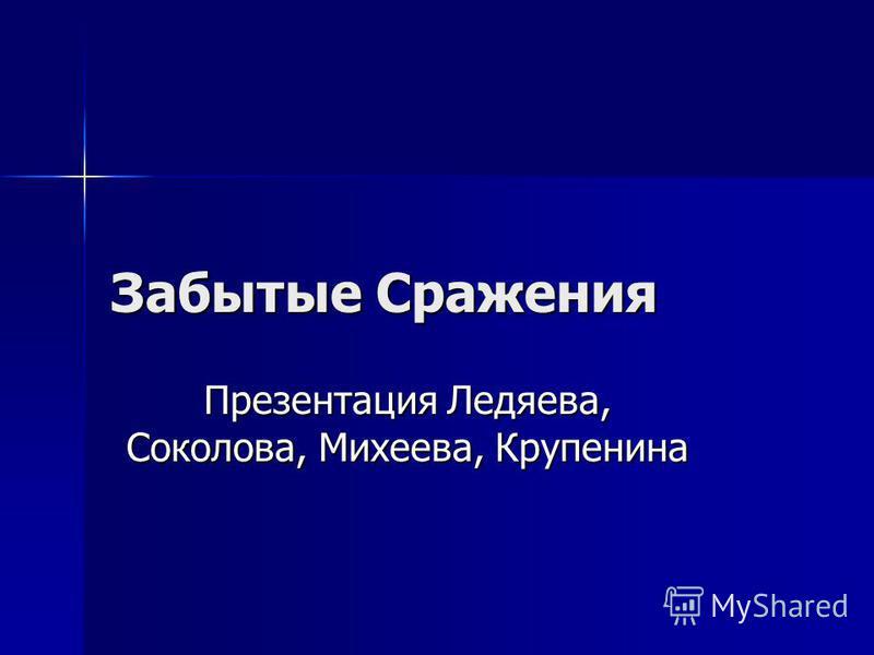 Забытые Сражения Презентация Ледяева, Соколова, Михеева, Крупенина