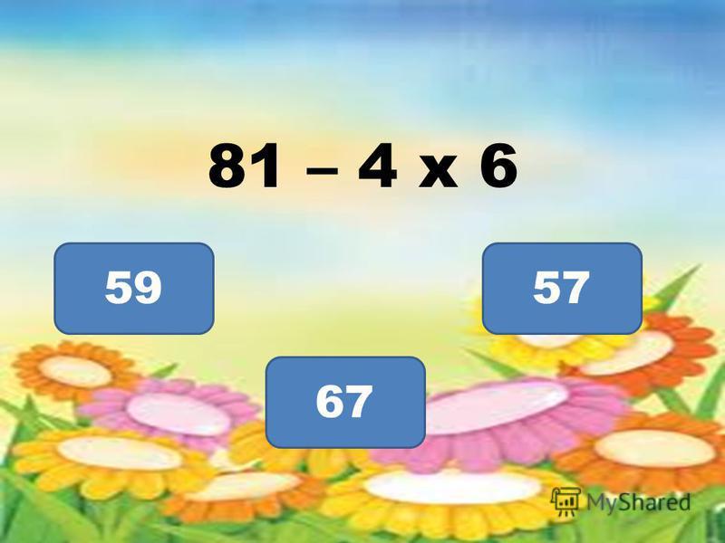 81 – 4 х 6 5759 67