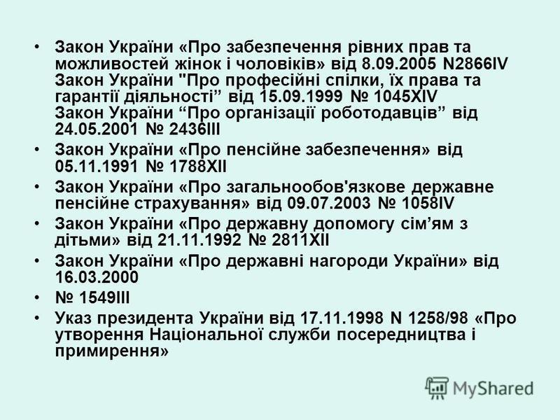 Закон України «Про забезпечення рівних прав та можливостей жінок і чоловіків» від 8.09.2005 N2866IV Закон України