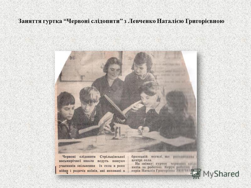 Заняття гуртка Червоні слідопити з Левченко Наталією Григорієвною