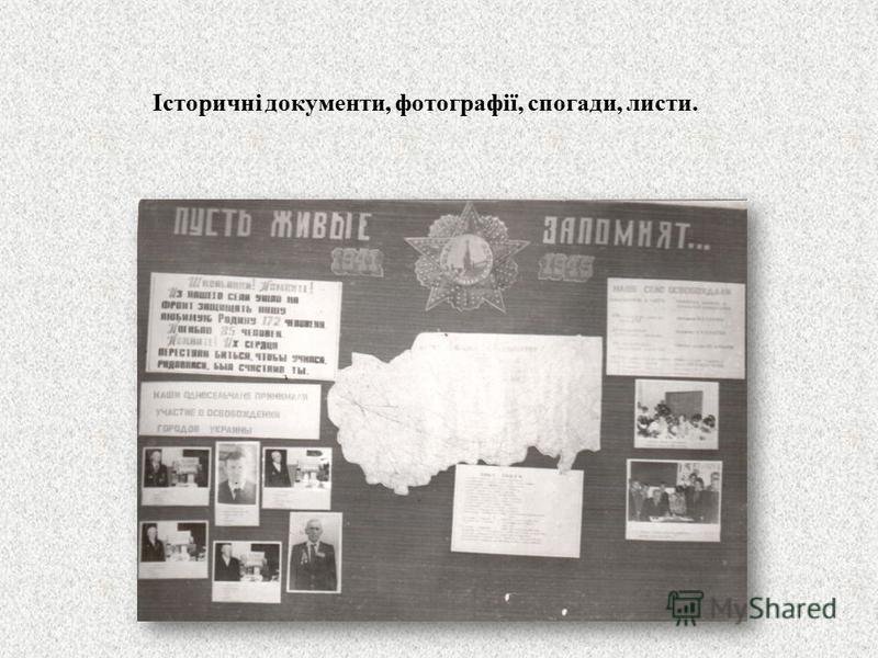 Історичні документи, фотографії, спогади, листи.