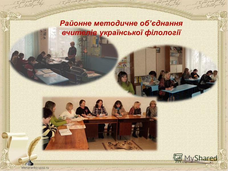 Районне методичне обєднання вчителів української філології