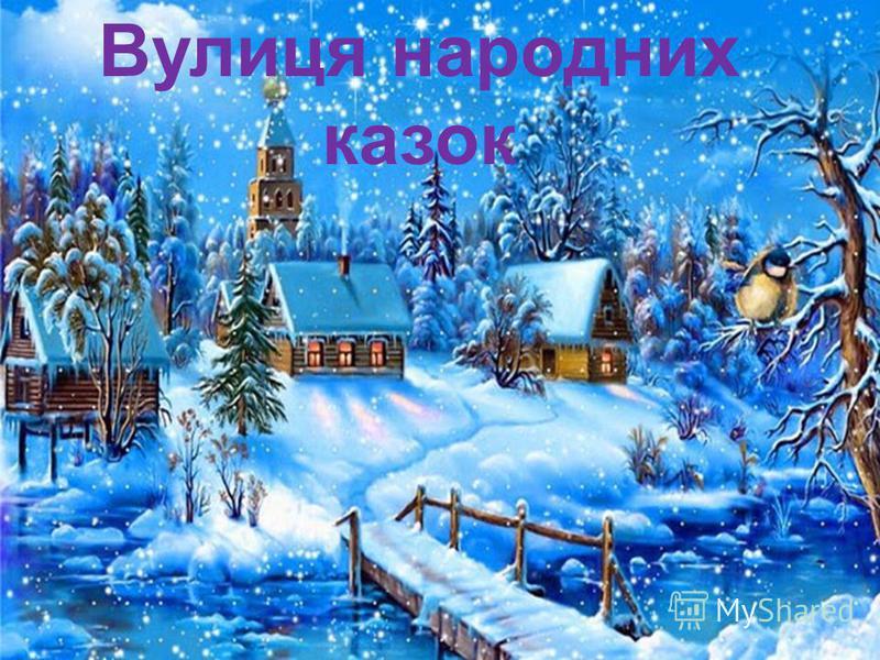 Вулиця народних казок
