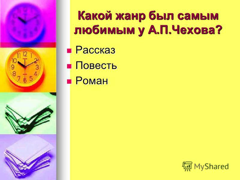 Какой жанр был самым любимым у А.П.Чехова? Рассказ Рассказ Повесть Повесть Роман Роман