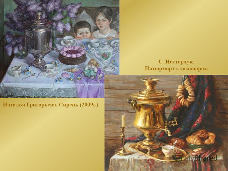 Наталья Григорьева. Сирень (2009 г.) С. Нестерчук. Натюрморт с самоваром
