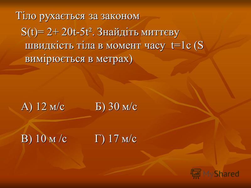 Тіло рухається за законом S(t)= 2+ 20t-5t². Знайдіть миттєву швидкість тіла в момент часу t=1c (S вимірюється в метрах) S(t)= 2+ 20t-5t². Знайдіть миттєву швидкість тіла в момент часу t=1c (S вимірюється в метрах) А) 12 м/с Б) 30 м/с А) 12 м/с Б) 30