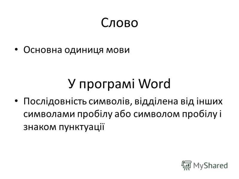 Слово Основна одиниця мови У програмі Word Послідовність символів, відділена від інших символами пробілу або символом пробілу і знаком пунктуації