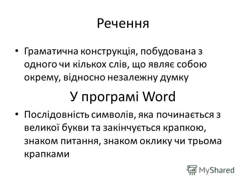 Речення Граматична конструкція, побудована з одного чи кількох слів, що являє собою окрему, відносно незалежну думку У програмі Word Послідовність символів, яка починається з великої букви та закінчується крапкою, знаком питання, знаком оклику чи трь
