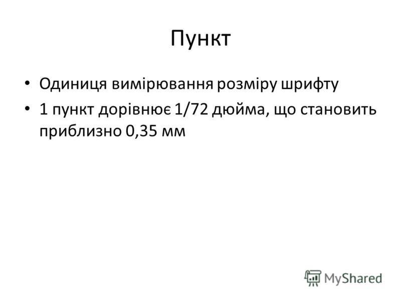 Пункт Одиниця вимірювання розміру шрифту 1 пункт дорівнює 1/72 дюйма, що становить приблизно 0,35 мм