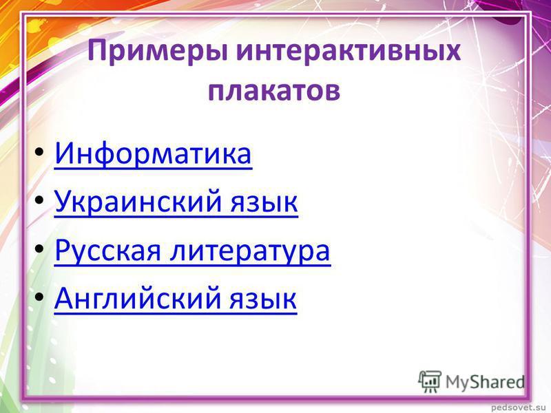 Примеры интерактивных плакатов Информатика Украинский язык Русская литература Английский язык