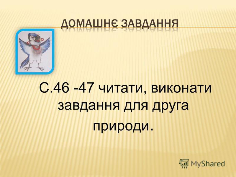 С.46 -47 читати, виконати завдання для друга природи.