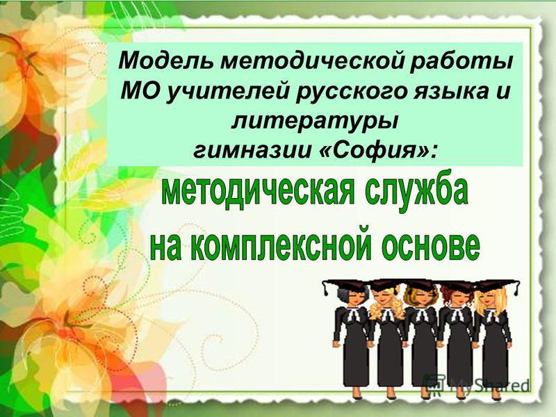 Модель методической работы МО учителей русского языка и литературы гимназии «София»: