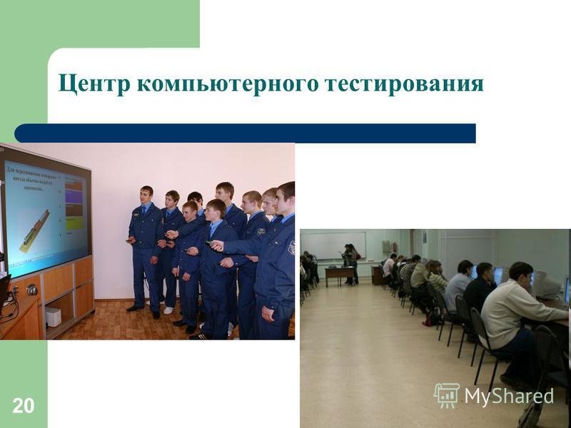 Центр компьютерного тестирования 20
