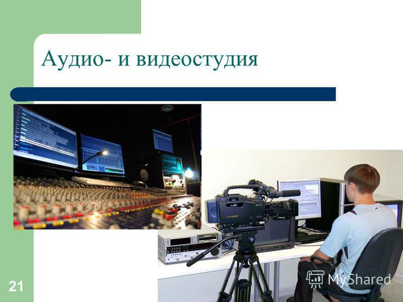 Аудио- и видеостудия 21