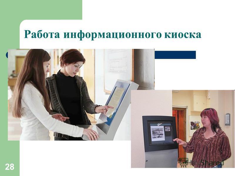 Работа информационного киоска 28