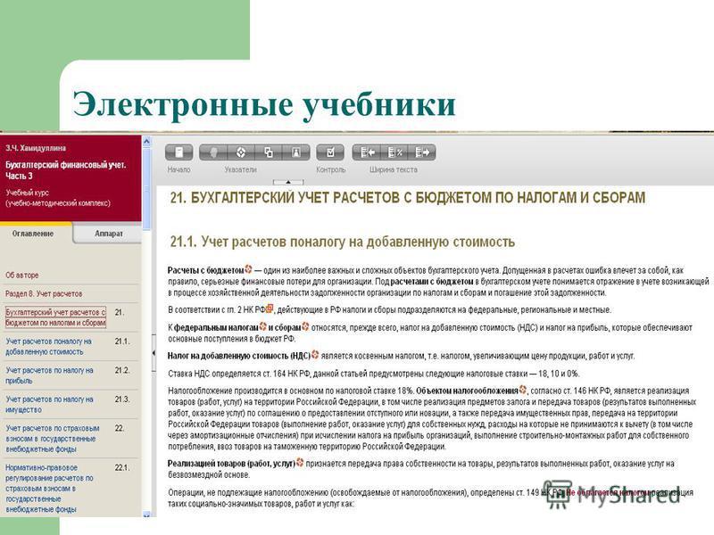 Электронные учебники 35
