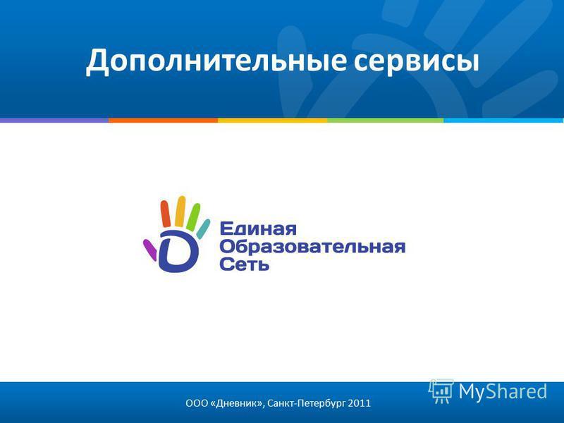 Дополнительные сервисы ООО «Дневник», Санкт-Петербург 2011