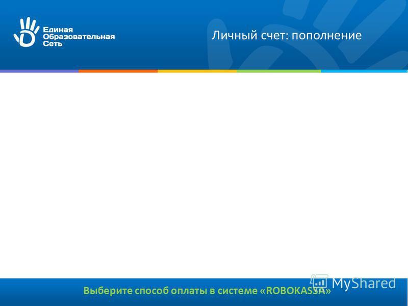 Выберите способ оплаты в системе «ROBOKASSA» Личный счет: пополнение