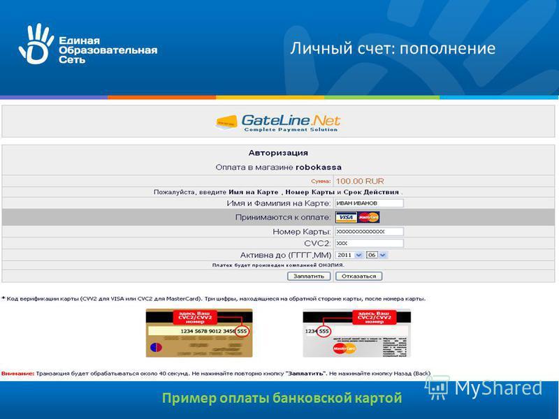 Пример оплаты банковской картой Личный счет: пополнение