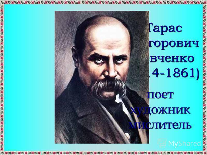 Т ТТ Тарас Григорович Шевченко (1814-1861) поет художник мислитель