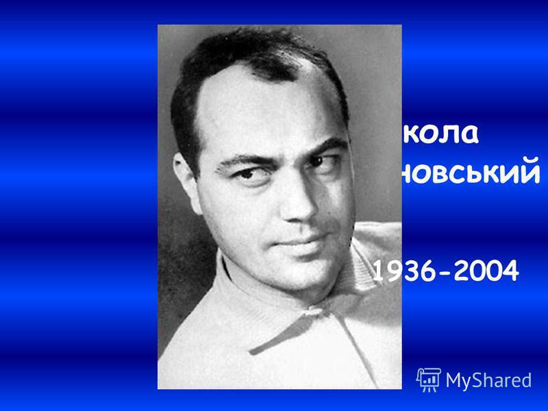 Микола Вінграновський 1936-2004