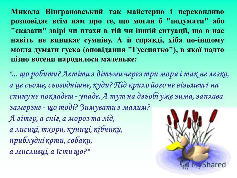 Микола Вінграновський так майстерно і переконливо розповідає всім нам про те, що могли б