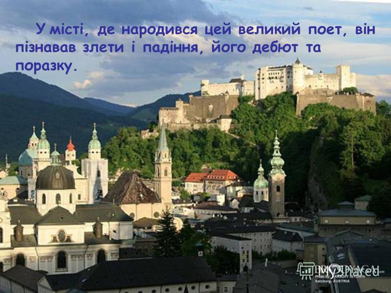 У місті, де народився цей великий поет, він пізнавав злети і падіння, його дебют та поразку.