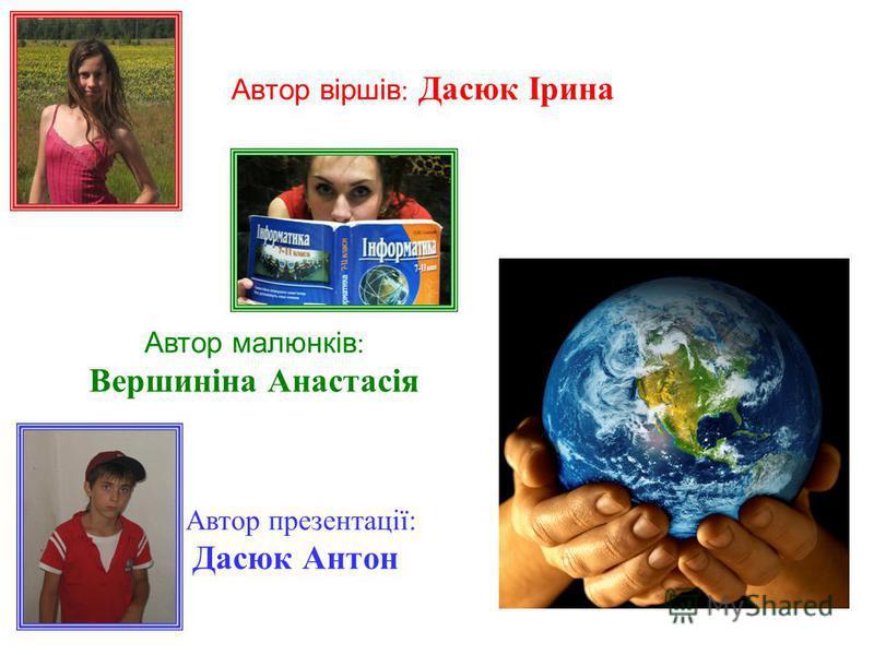 Автор віршів : Дасюк Ірина Автор малюнків : Вершиніна Анастасія Автор презентації: Дасюк Антон