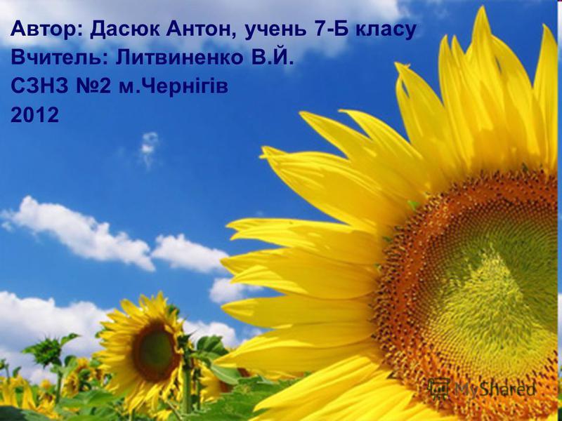 Автор: Дасюк Антон, учень 7-Б класу Вчитель: Литвиненко В.Й. СЗНЗ 2 м.Чернігів 2012