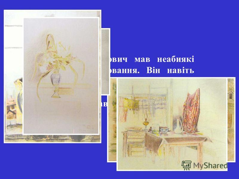 Павло Григорович мав неабиякі здібності до малювання. Він навіть готувався вступити до художньої Академії в Петербурзі, але брак коштів став на заваді.