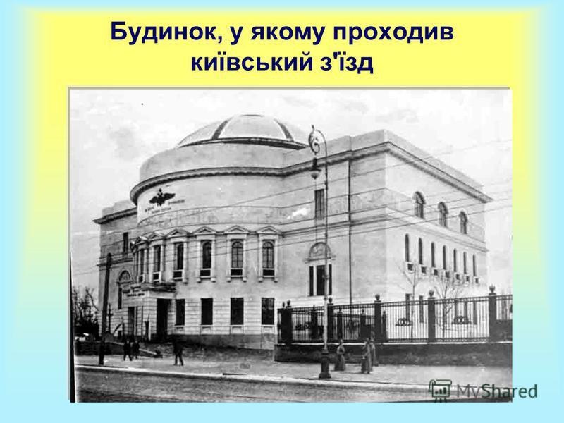 Будинок, у якому проходив київський з'їзд