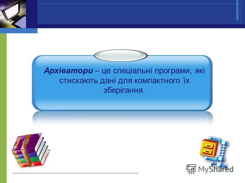 Архіватори – це спеціальні програми, які стискають дані для компактного їх зберігання.
