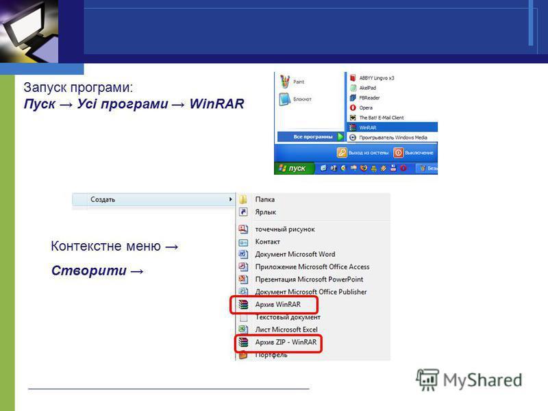 Запуск програми: Пуск Усі програми WinRAR Контекстне меню Створити