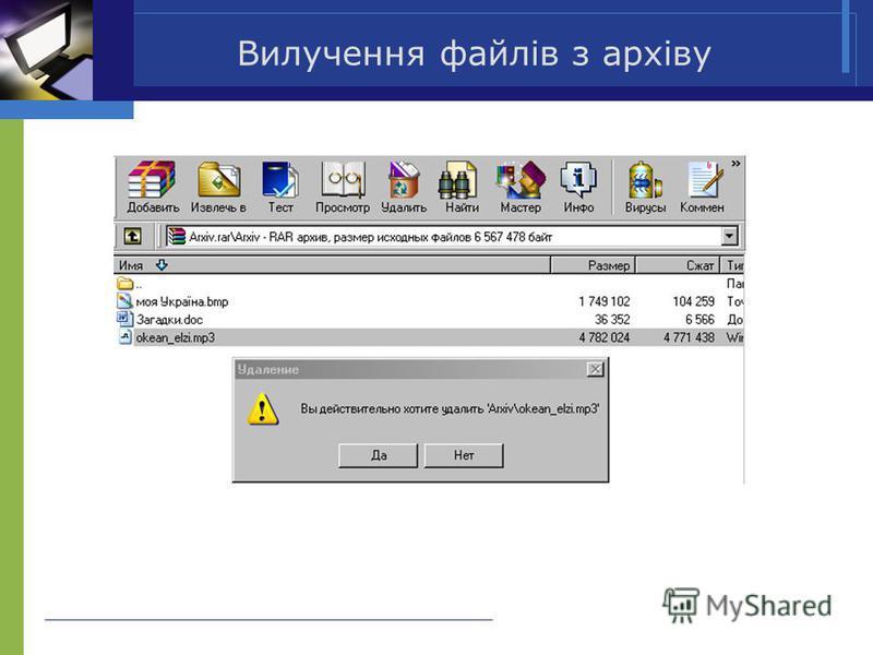 Вилучення файлів з архіву