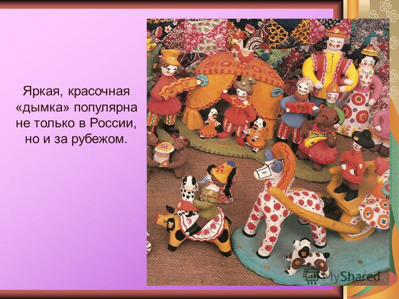 Яркая, красочная «дымка» популярна не только в России, но и за рубежом.