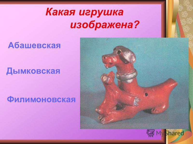 Какая игрушка изображена? Абашевская Филимоновская Дымковская