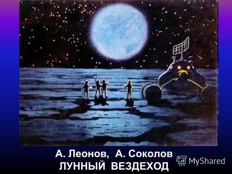 А. Леонов, А. Соколов ЛУННЫЙ ВЕЗДЕХОД