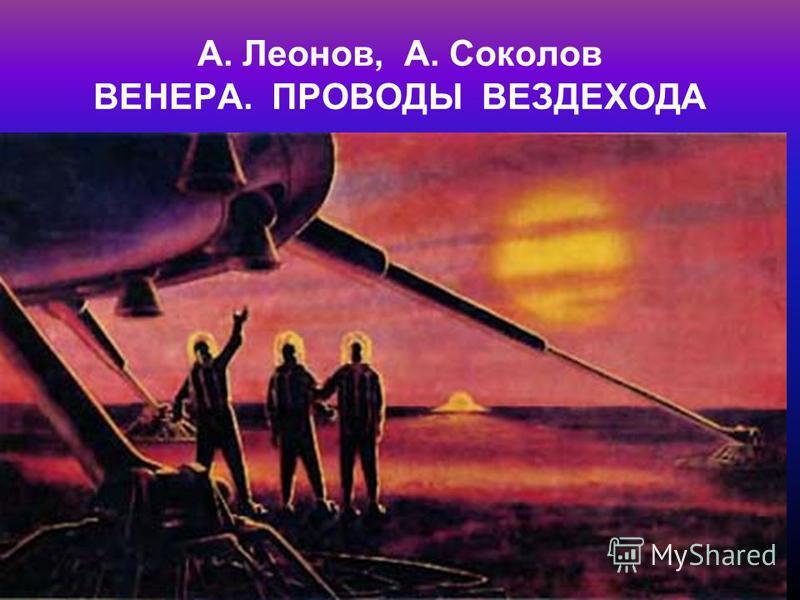 А. Леонов, А. Соколов ВЕНЕРА. ПРОВОДЫ ВЕЗДЕХОДА