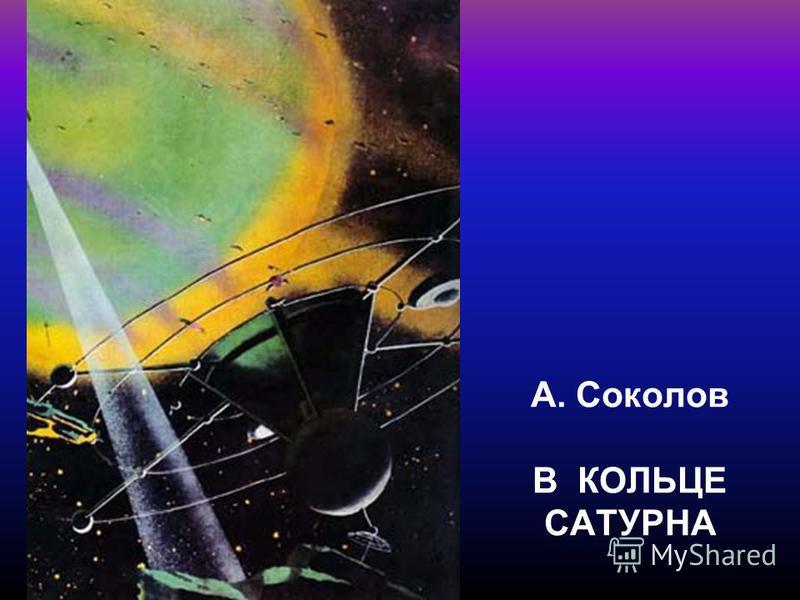 А. Соколов В КОЛЬЦЕ САТУРНА