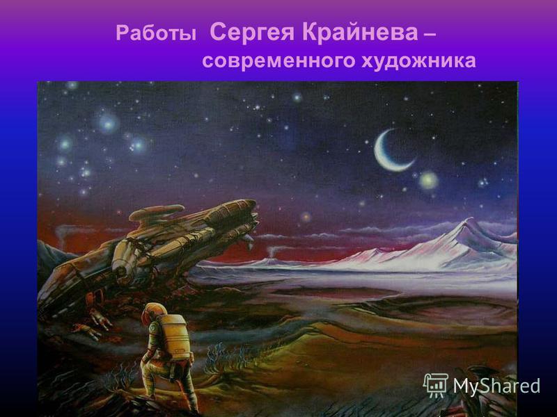 Работы Сергея Крайнева – современного художника