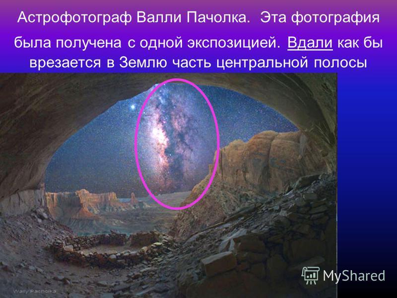 Астрофотограф Валли Пачолка. Эта фотография была получена с одной экспозицией. Вдали как бы врезается в Землю часть центральной полосы