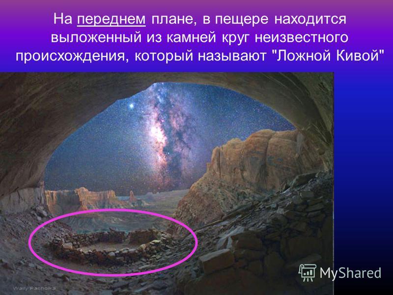 На переднем плане, в пещере находится выложенный из камней круг неизвестного происхождения, который называют Ложной Кивой