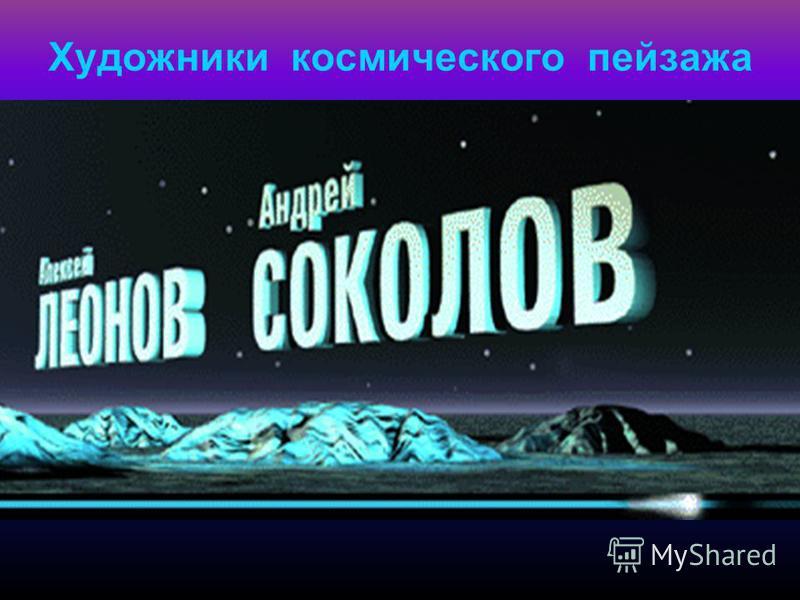 Художники космического пейзажа