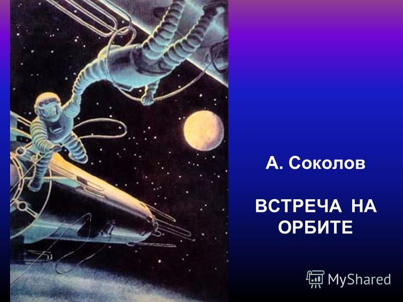 А. Соколов ВСТРЕЧА НА ОРБИТЕ