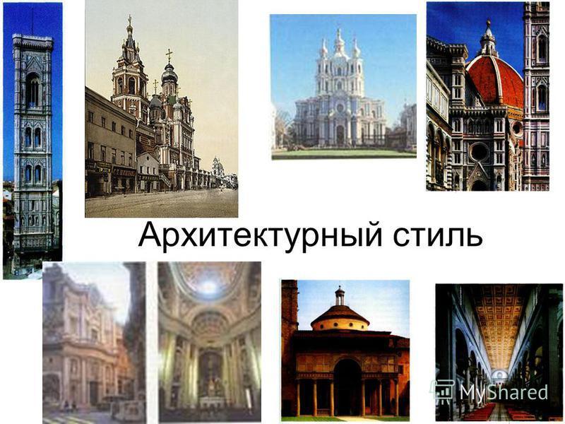 Архитектурный стиль