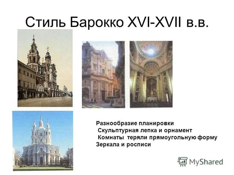 Стиль Барокко XVI-XVII в.в. Разнообразие планировки Скульптурная лепка и орнамент Комнаты теряли прямоугольную форму Зеркала и росписи