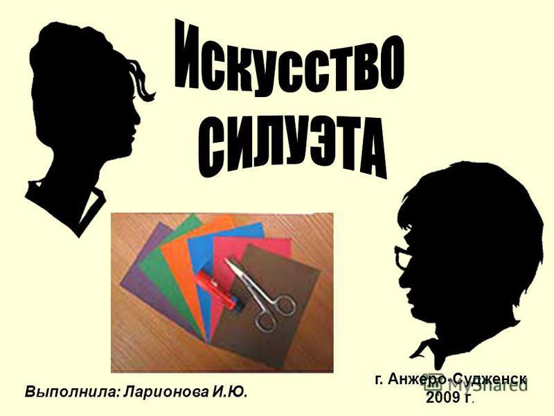 Выполнила: Ларионова И.Ю. г. Анжеро-Судженск 2009 г.